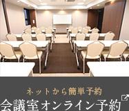 会議室オンライン予約