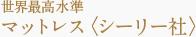 最高水準 マットレス(シーリー社)