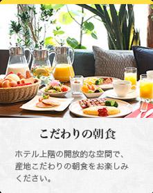 ホテル最上階の開放的な空間で、上質な朝のひと時をお楽しみください。