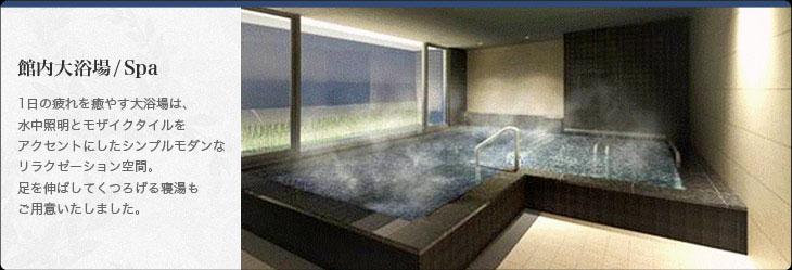 館内大浴場/Spa 1日の疲れを癒やす大浴場は、水中照明とモザイクタイルをアクセントにしたシンプルモダンなリラクゼーション空間。足を伸ばしてくつろげる寝湯もご用意いたしました。