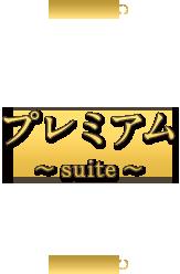 プレミアム〜suite〜